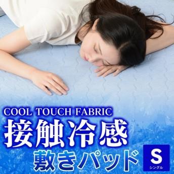 敷きパッド シングル ひんやり 接触冷感 カバー ヘッドパット 洗える クール 敷パッド クールパッド ひんやり敷パッドS