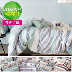 eyah 100%台灣製純棉床包被套組-單人/雙人/加大均一價多色可選