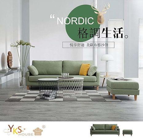 【YKSHOUSE】北歐格調L型獨立筒布沙發