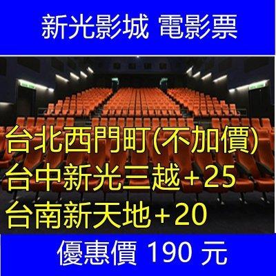 【新光影城 】 台北 台中 台南 新光影城  電影票(MYDNA電影優惠票)