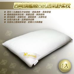 西崎旗艦級四孔透氣舒柔枕-1入