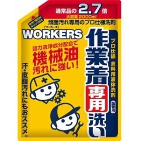 ワーカーズ 作業着専用洗い 液体洗剤 詰替(2L)