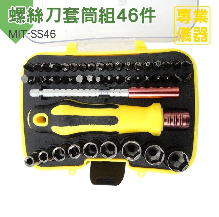 《安居生活館》46件螺絲起子組 螺絲刀套筒組46件 螺絲起子組 鉻釩鋼 防滑手柄 36種起子頭 9種套筒 MIT-SS46