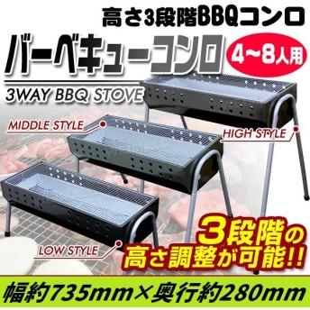 バーベキューコンロ グリル BBQコンロ キャンプ バーベキューグリル 4〜8人用 3段階調節