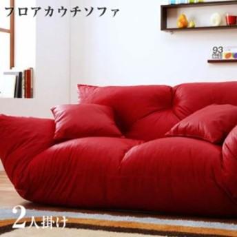 フロア カウチソファ 【Burg】 バーグ 日本製 2人掛けソファー 寝椅子 リクライニングソファー フロアソファー カウチソファー ソファー