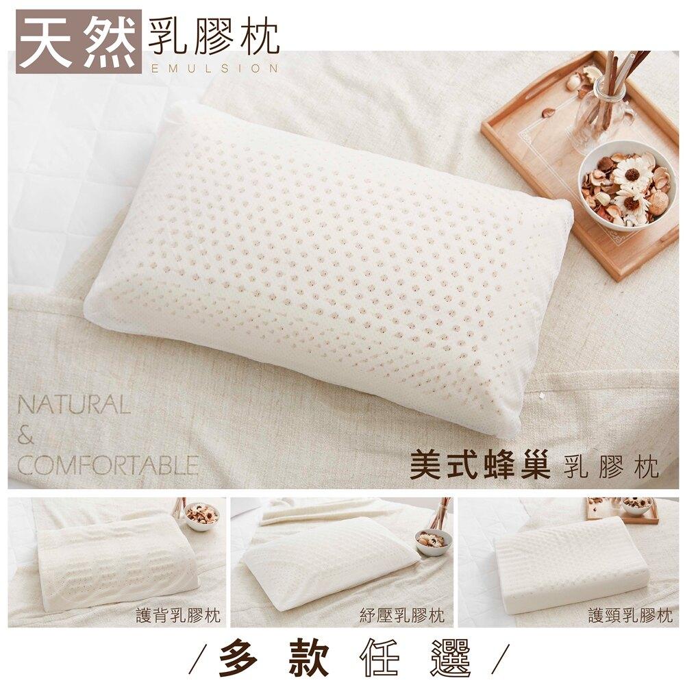 《DUYAN 竹漾》100%天然乳膠枕 多款任選 台灣製 乳膠枕 枕頭 枕套 天然