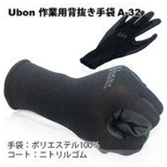 スズデン ニトリル背抜き手袋 Mサイズ 黒 A-32B 1個(1枚) 62-2197-36(直送品)