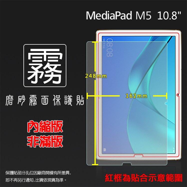 霧面螢幕保護貼 華為 HUAWEI MediaPad M5 10.8 CMR-W09 平板保護貼 軟性 霧貼 霧面貼 防指紋 保護膜