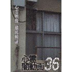 心霊闇動画36/心霊[DVD]【返品種別A】