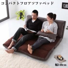ソファーベッド コンパクト フロアリクライニング ソファベッド Luxer リュクサー 幅140cm 日本製 ソファー ベット 2人掛け カウチソファ
