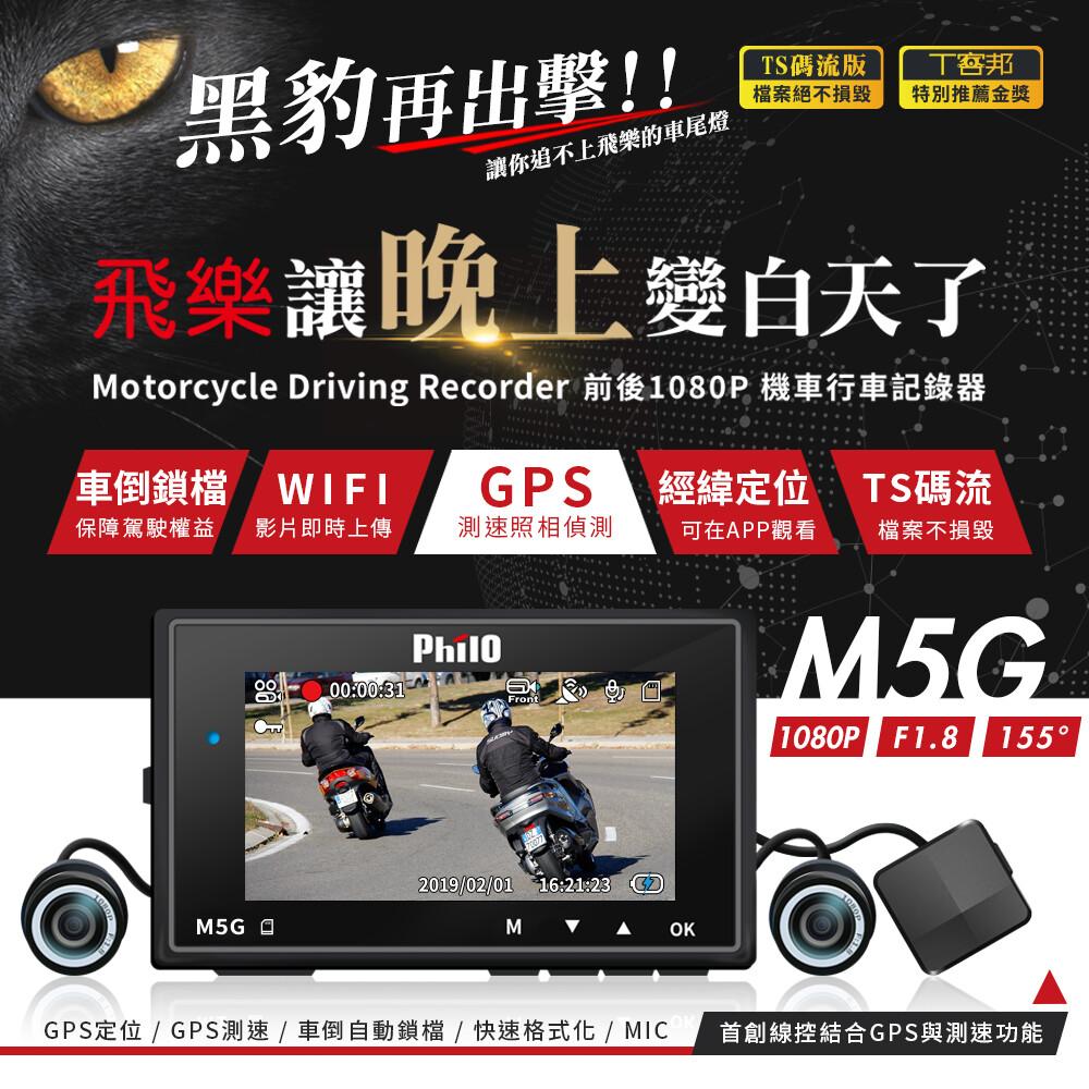 飛樂philo m5g黑豹ts碼流1080p雙鏡頭 測速照相預警 wifi機車行車紀錄器 送32g