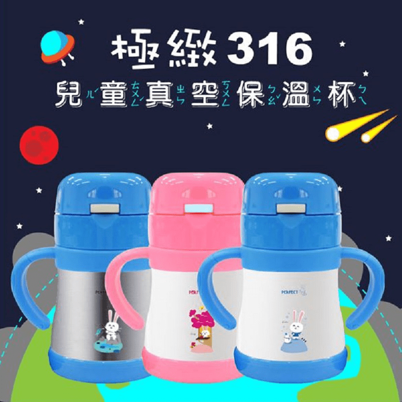 PERFECT理想極緻316兒童真空杯(IKH-72622/IKH-72635,本檔全網購最低價!