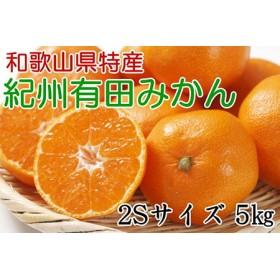 [厳選]紀州有田みかん5kg(2Sサイズ・赤秀品) 【和歌山厳選館】