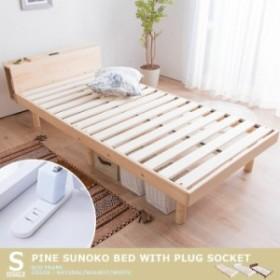 ベッド シングル 棚コンセント付き 頑丈 スノコベッド すのこ コンセント おすすめ ポラリス すのこベッド スノコ S 棚 寝具 おしゃれ シ