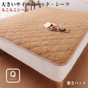 寝心地 カラー タイプが選べる 大きいサイズのパッド シーツ シリーズ もこもこシープ 敷パッド クイーンサイズ