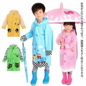 レインコートキッズ男の子/女の子ジュニアキッズ雨着ポンチョロング丈防水子供用レインコート雨具