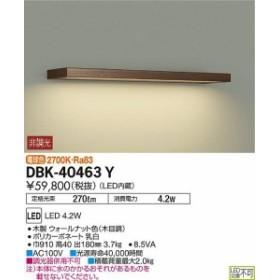 大光電機 DBK-40463Y ブラケット 一般形 自動点灯無し 畳数設定無し LED≪即日発送対応可能 在庫確認必要≫