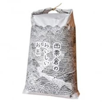 【令和元年産】【食味値80点以上】西粟倉村の「あきたこまち」 玄米30kg