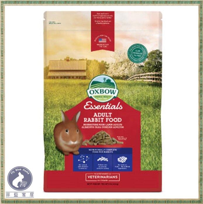 【菲藍家居】美國OXBOW 活力成兔飼料5lb(約2.26公斤)、10lb(約4.52公斤) 兔子飼料