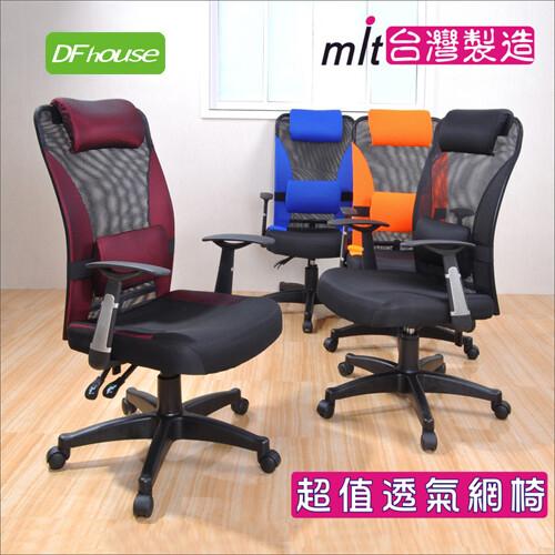 dfhouse卡迪亞高品質多功能電腦椅 辦公椅 主管椅 台灣製造 免組裝