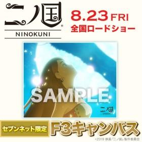 映画『二ノ国』F3キャンバス<セブンネット限定>(ムビチケカード前売券無し)