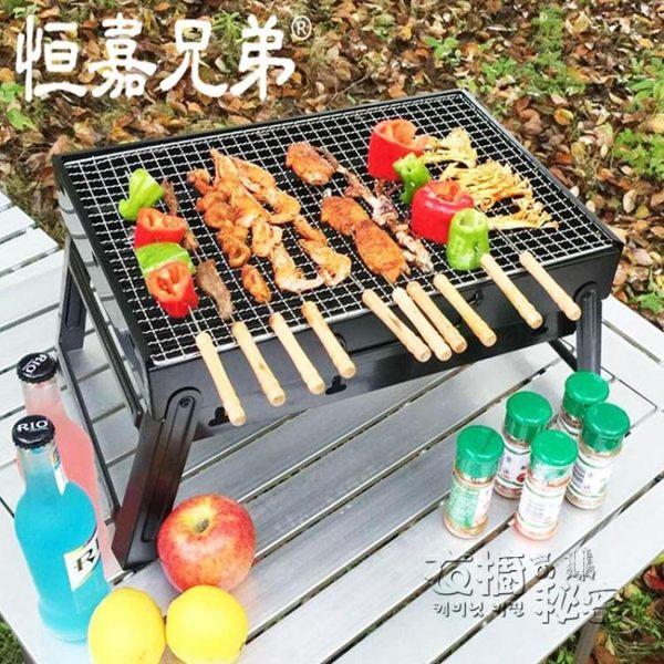 恒嘉兄弟燒烤架家用木炭3-5人燒烤爐子加厚便攜戶外烤肉全套工具HM 衣櫥秘密