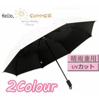 晴雨兼用傘 折りたたみ 傘 総柄 レディース 軽量 折りたたみ 傘 おしゃれ 軽量 UVカット 折り畳み 傘 遮熱効果 雨傘 紫外線対策 日傘