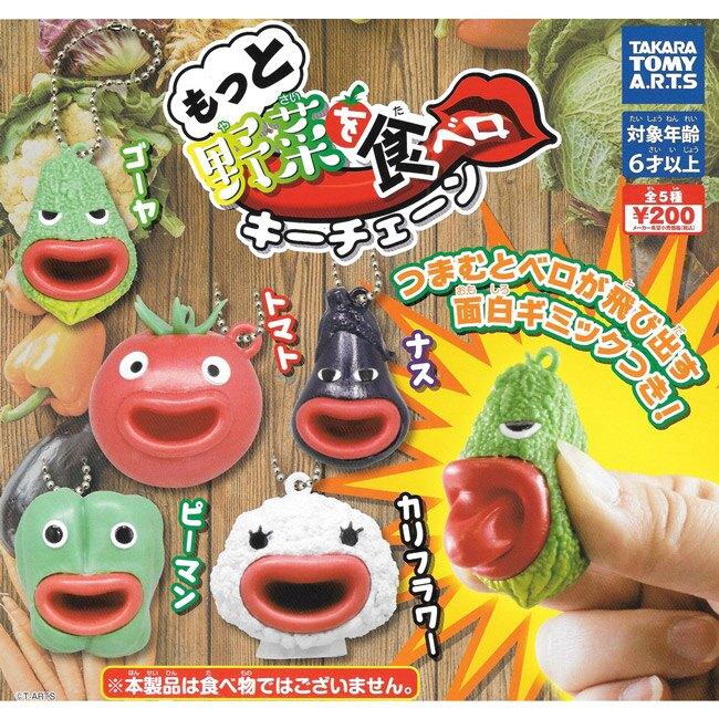 全套5款【日本正版】多吃蔬菜 吊飾 扭蛋 轉蛋 TAKARA TOMY - 874765