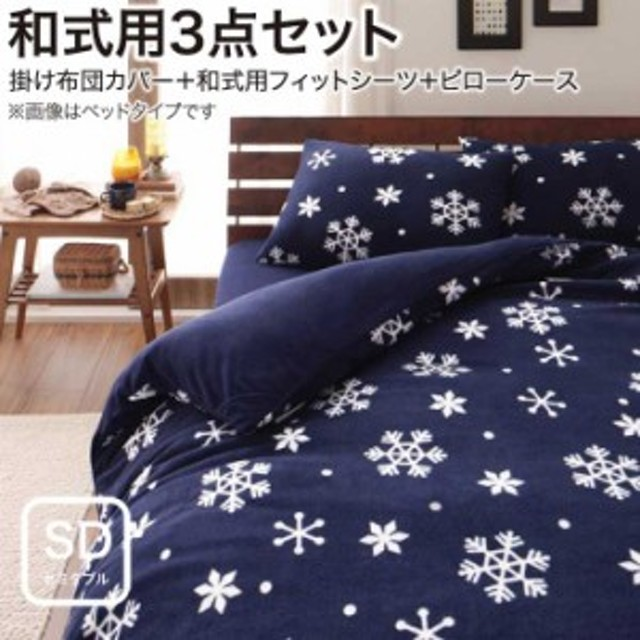 32色柄から選べる 寝具カバー スーパーマイクロフリースカバー 和式用3点セット セミダブルサイズ