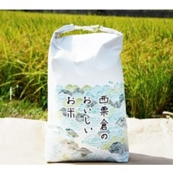 【令和元年産】【食味値80点以上】西粟倉村の「コシヒカリ」 白米10kg