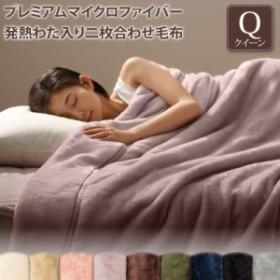 プレミアムマイクロファイバー贅沢仕立て 【gran】グラン 発熱わた入り2枚合わせ毛布単品 クイーン