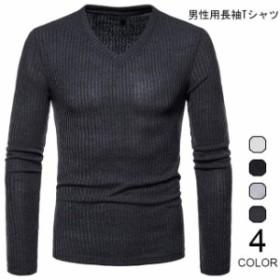 長袖TシャツメンズVネックTシャツスリム男性用長袖トップスインナーシャツ着まわしオールシーズン