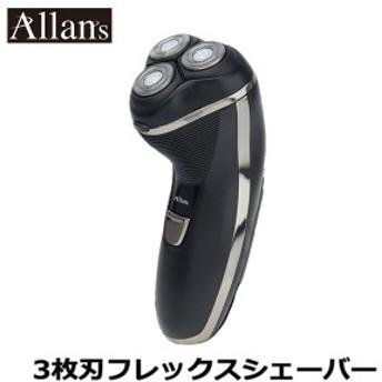 送料無料 独立3枚刃 電気シェーバー メンズ Allans フレックスピポッドシェーバー 充電式 トリマー刃 もみあげ トリミング 電動髭剃り ひ