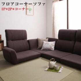 コーナーソファー ソファ コジー ソファー sofa 2人掛け ハイバックソファー カウチソファー 洋室和室 肘付き リクライング 14段階 ロー