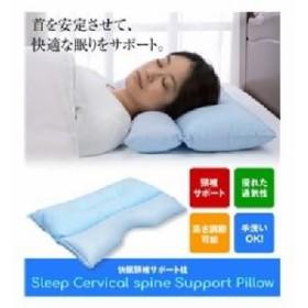 快眠頸椎サポート枕/ピロー 【50×35cm】 洗える 高さ調節可