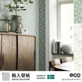 輸入壁紙 スウェーデン製 eco WALLPAPER  REFLECTIONS 巾53cmX長さ10.05m 北欧 フリース壁紙 不織布壁紙 はがせる壁紙 DIY 壁紙 はがせる
