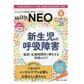 with NEO 赤ちゃんを守る医療者の専門誌 Vol.32No.4(2019-4)