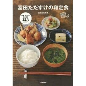 【新品】【本】冨田ただすけの和定食 簡単、おいしい和の献立123の料理 冨田ただすけ/著