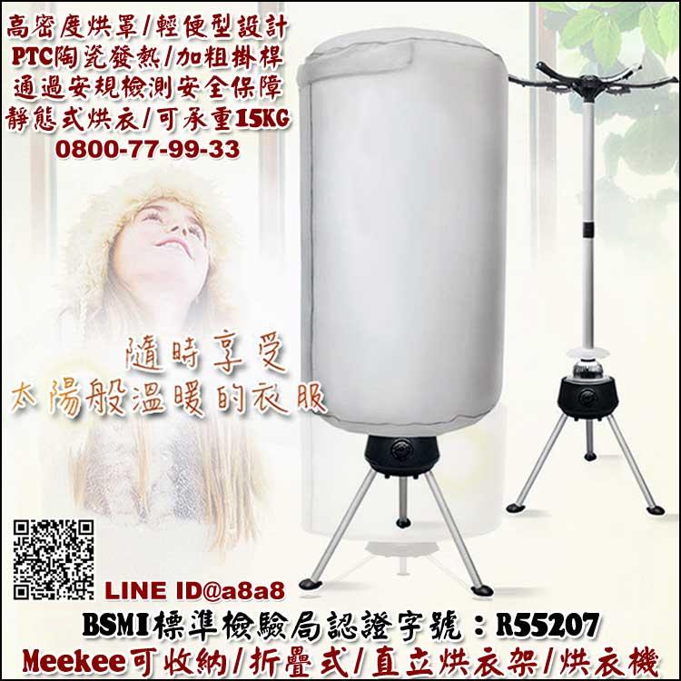 直立烘衣機/乾衣機-可收納折疊式【3期0利率】【本島免運】