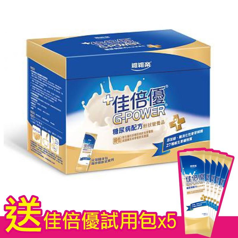 佳倍優 糖尿病配方粉狀營養品 24包 加贈8包 專品藥局【2002302】