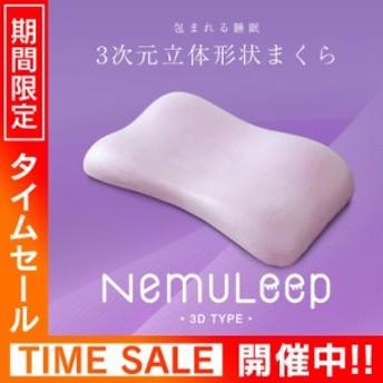 [10%OFFクーポン配布中 9/17 9:59まで] 送料無料 枕 まくら 低反発 ウレタンフォーム 安眠 快眠 肩こり ピロー 立体形状 ネムリープ3D 寝