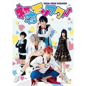[DVD] TEEN×TEEN THEATER「初恋モンスター」