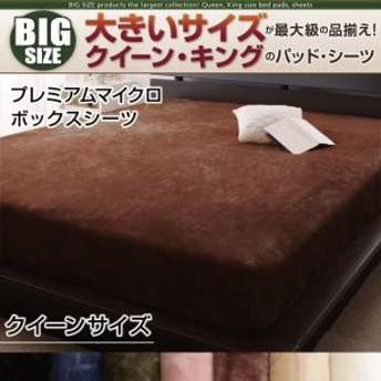 寝心地 カラー タイプが選べる 大きいサイズのパッド シーツ シリーズ プレミアムマイクロ ボックスシーツ クイーンサイズ
