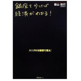 銀座を歩けば経済がわかる!/柴山政行【著】