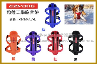【Mr.多多】<EzyDog全系列任兩件送玩具>狗體工學胸背帶-純色 XXS號 5種顏色可選 澳洲設計 狗胸背帶