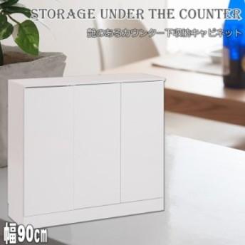 キッチンシリーズFace カウンター下収納 扉幅90 FY-0018 FY-0022 FY-0026 カウンター下収納 幅90cm 奥行30cm ホワイト シンプル 北欧 収