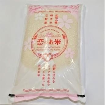 【地元ブランド米】恋のお米 5kg/精米
