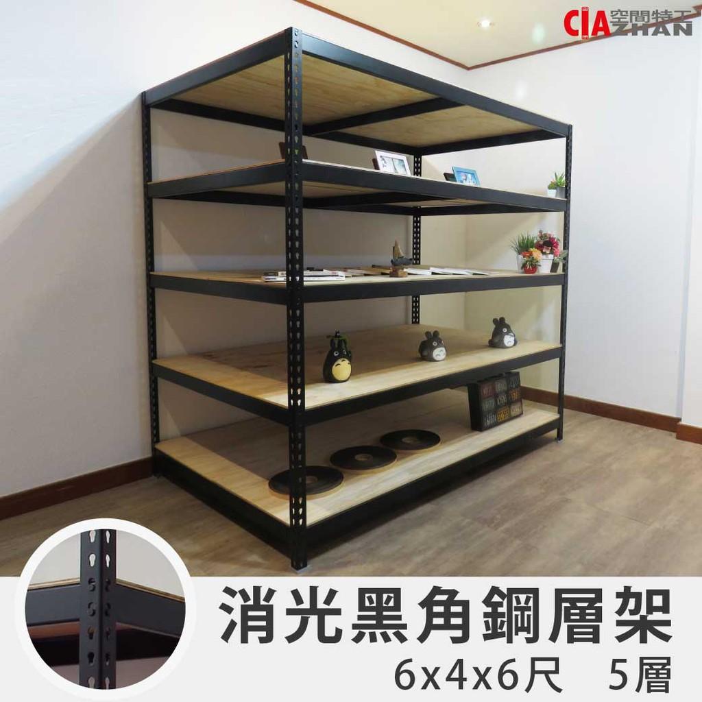 角鋼層架-黑色5層 180x120x180公分【空間特工】鐵架 層架 收納架 置物架 角鋼櫃 B6040651