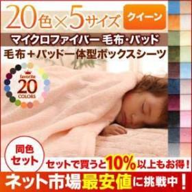 20色から選べるマイクロファイバー 毛布&パッド一体型ボックスシーツセット クイーン