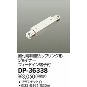 大光電機 DP-36338 配線ダクトレール ジョイナー 畳数設定無し≪即日発送対応可能 在庫確認必要≫